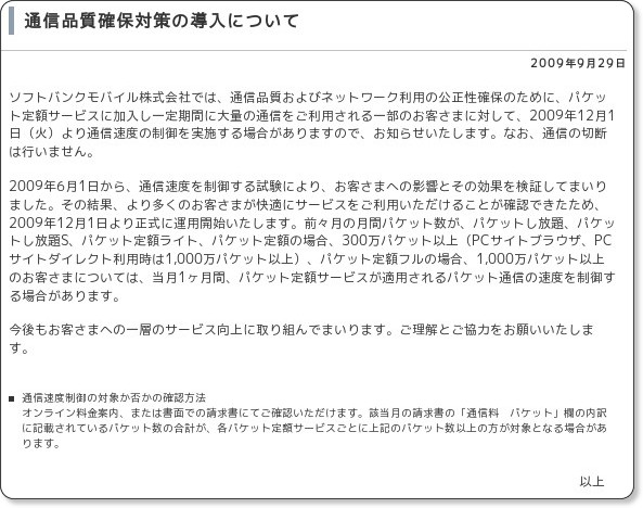 ソフトバンクモバイルが1000万パケット(など)で通信速度の制御を12月1日より実施!!