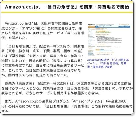 アマゾン「当日お急ぎ便」が関西地方でもついにスタート!!