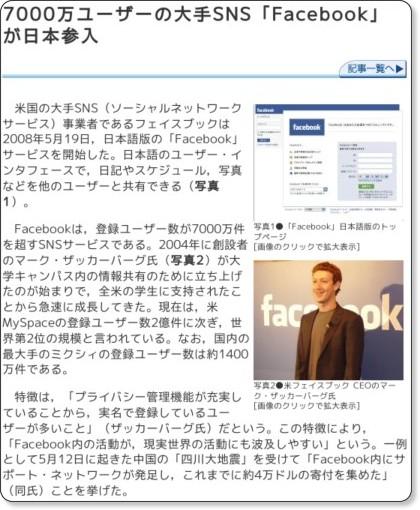 7000万ユーザーの大手SNS「Facebook」が日本参入