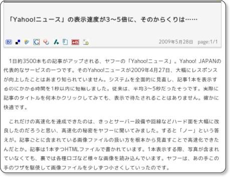 Yahoo!ニュースの表示が速くなった件