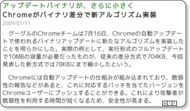 Chromeのアップデートバイナリがさらに小さく、バージョンアップが快適に。