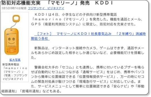 KDDIが防犯対応機能を充実した携帯電話を発売!