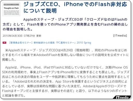 AppleとAdobe、オープンなのはどちら?
