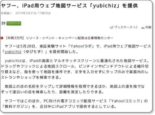 Yahoo!も遂に攻勢へ転じる?地図サービス「yubichiz」を提供