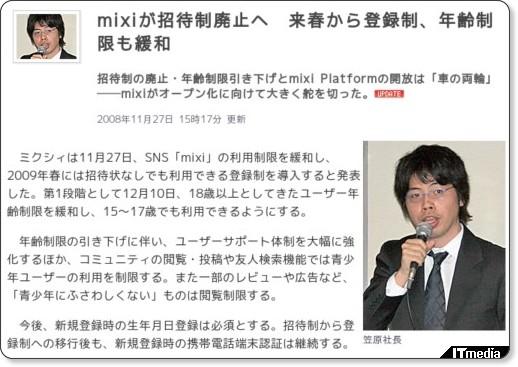 mixiが年齢制限緩和、来春に招待制廃止、登録制へ