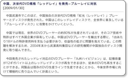ついに次世代DVD規格「レッドレイ」が発売!