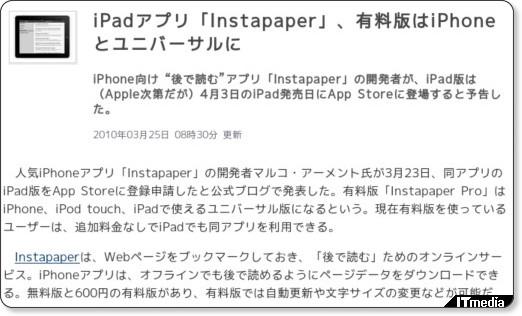 iPad用アプリへの対応が徐々に明らかに。InstapaperがiPadとiPhoneユニバーサルに。