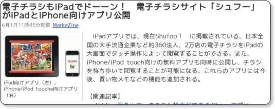 iPhone、iPadをチラシを見よう!「シュフーチラシアプリ」が公開