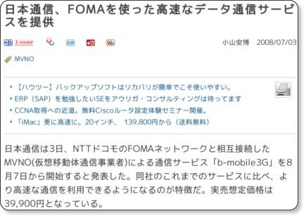 日本通信、FOMAを使った高速なデータ通信サービスを提供 | 携帯 | マイコミジャーナル