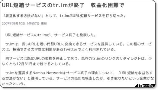 後URL短縮サービスのtr.imが終了。既存コンテンツのリンク切れを回避する方法。