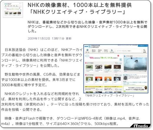無料の映像・音素材が1000本以上!「NHKクリエイティブ・ライブラリー」が公開