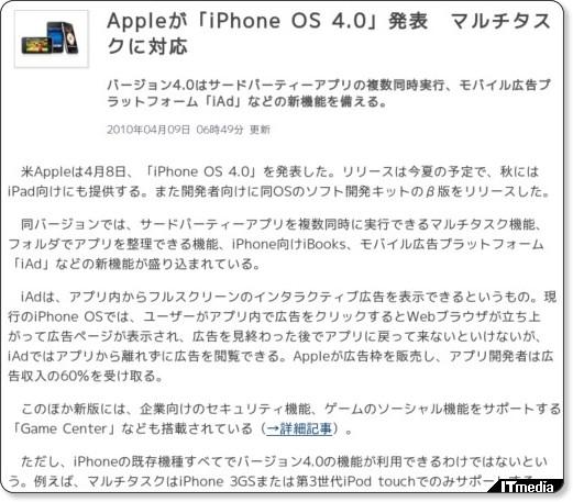 iPhoneOS4.0発表。マルチタスク対応その他最強のスマートフォンOSへ。