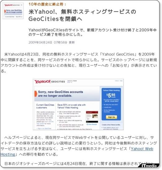 米Yahoo!ジオシティーズを閉鎖へ