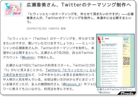 広瀬香美さんがTwitterのテーマソングを歌う!?