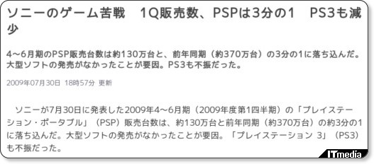 ソニーの不振が続く……1Q販売数、PSPは3分の1 PS3も減少