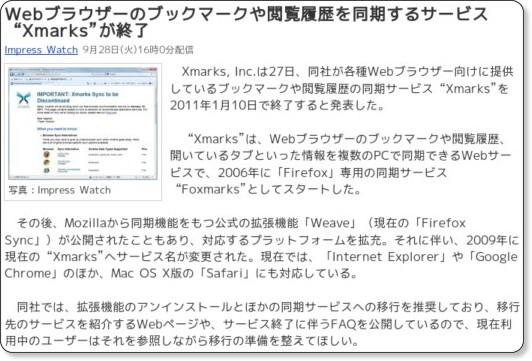 Xmarksが2011年1月10日閉鎖される件