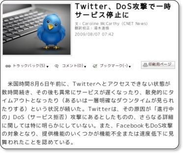 Twitter、DoS攻撃を受け不安定に。