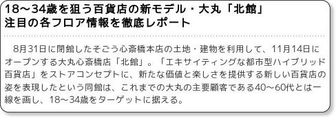 大丸心斎橋店「北館」が11月14日オープン!ターゲットは若者。