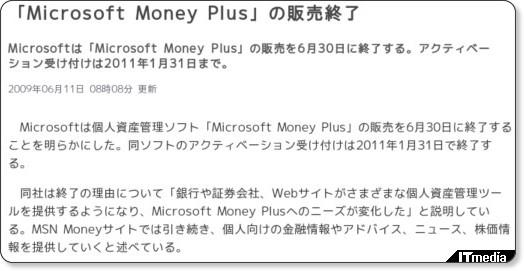 マイクロソフトが「Money Plus」の販売を終了
