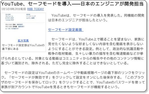 YouTubeにセーフモードがようやく搭載