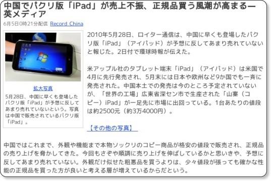 中国市場に変化が?「パクリ版iPad」が売上不振だとか。
