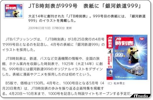 JTB時刻表が999号 表紙は……「銀河鉄道999」!