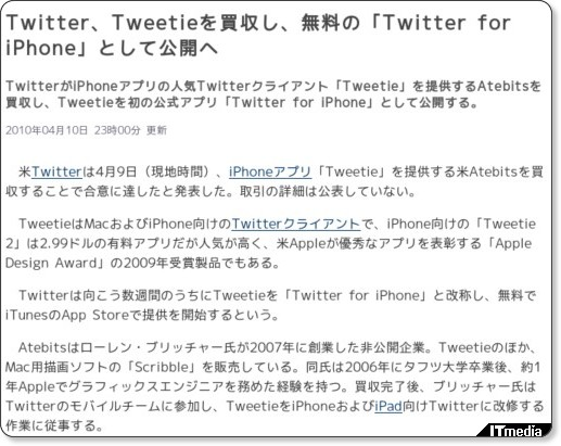 Twitter、Tweetieを買収。公式アプリ(無料)として公開へ