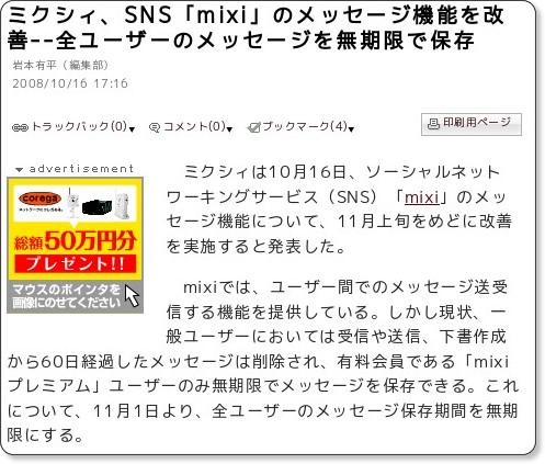 mixiが全ユーザーのメッセージ保存期間を無制限へ
