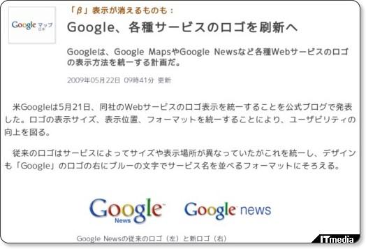 Google、各種サービスのロゴ刷新&β版が取れた!
