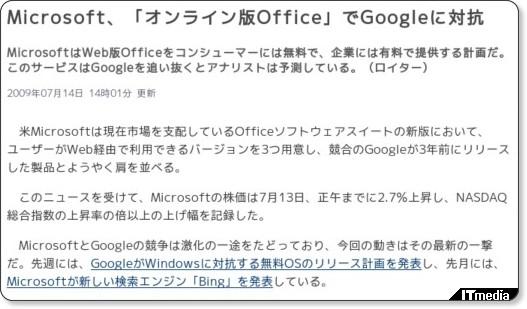 マイクロソフトがようやくウェブ戦略に舵を切ったか。「オンライン版Office」は無料。Googleに真っ向勝負!