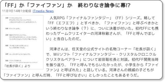 ファイナルファンタジーは略して「FF」は「エフエフ」と言うのだそうです。