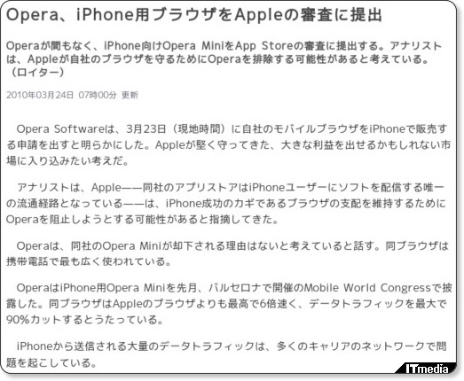 iPhoneでOperaが登場する日が来るか