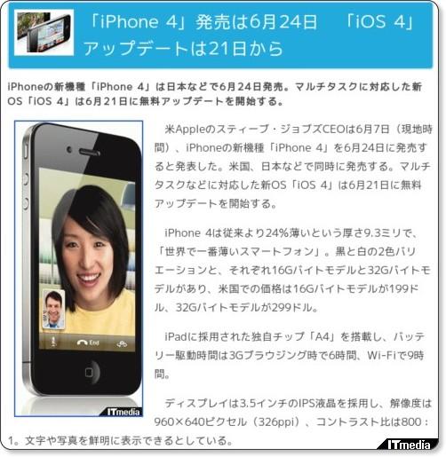 ついにiPhone4 発表!6月15日予約開始、6月24日発売。iOS4は21日から配布。
