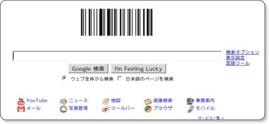 Googleのロゴが……痕跡無しな件