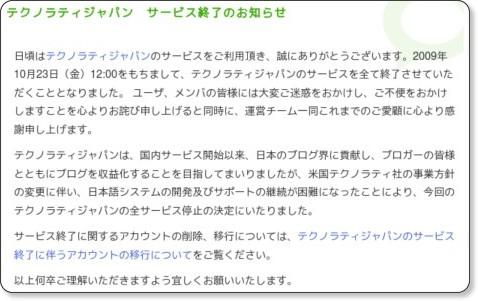 テクノラティジャパンがサービス終了