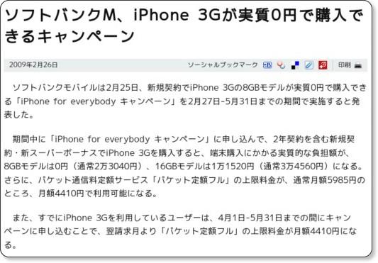 asahi.com(朝日新聞社):ソフトバンクM、iPhone 3Gが実質0円で購入できるキャンペーン - e-ビジネス情報(提供:BCN) - デジタル