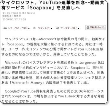 マイクロソフトがSoapboxを大幅に縮小へ