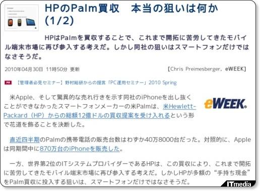 HPがPalmを買収へ。戦場はモバイルコンピューティングへ。